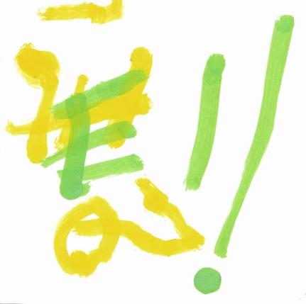 elis-name-in-paint.jpg